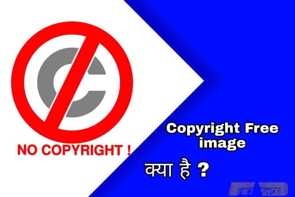 pyright-free-image-kya-hai-