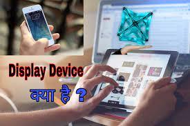 display device kya hai
