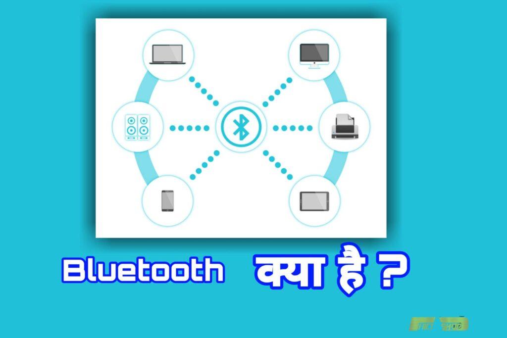 Bluetooth-kya-hai-hindi