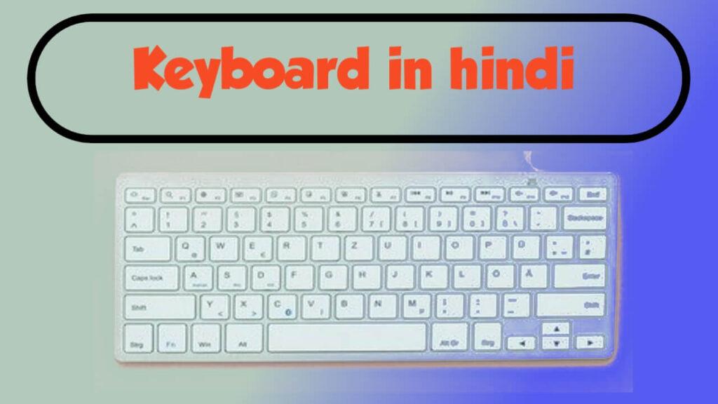 Keyboard kya hai in hindi