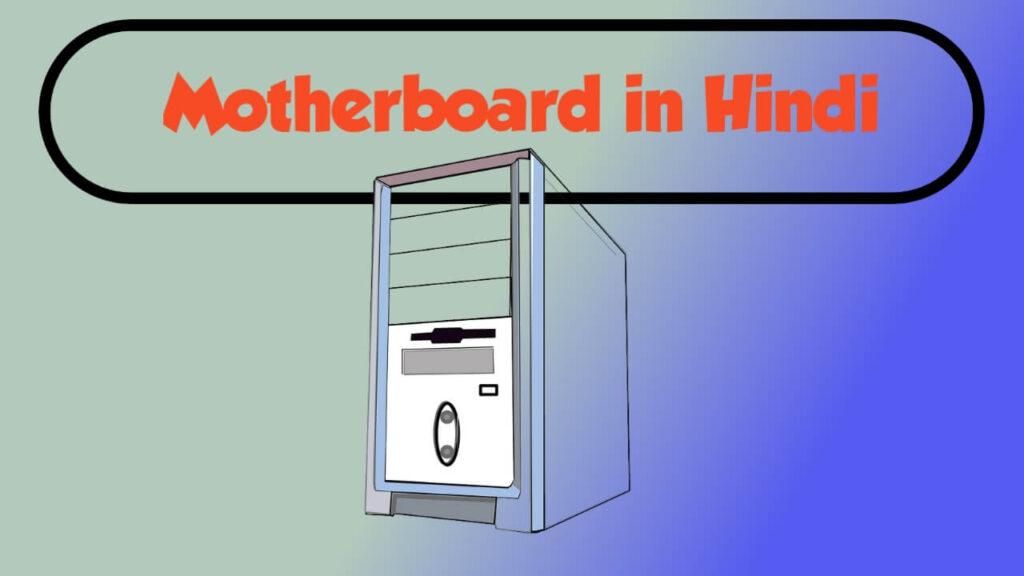 Motherboard kya hai in hindi