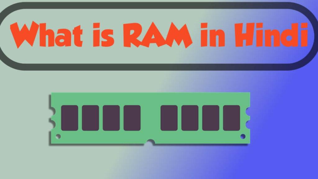 RAM kya hai ram in hindi