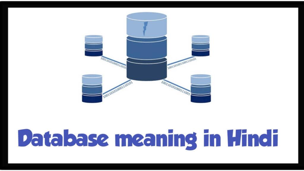 database kya hai meaning hindi