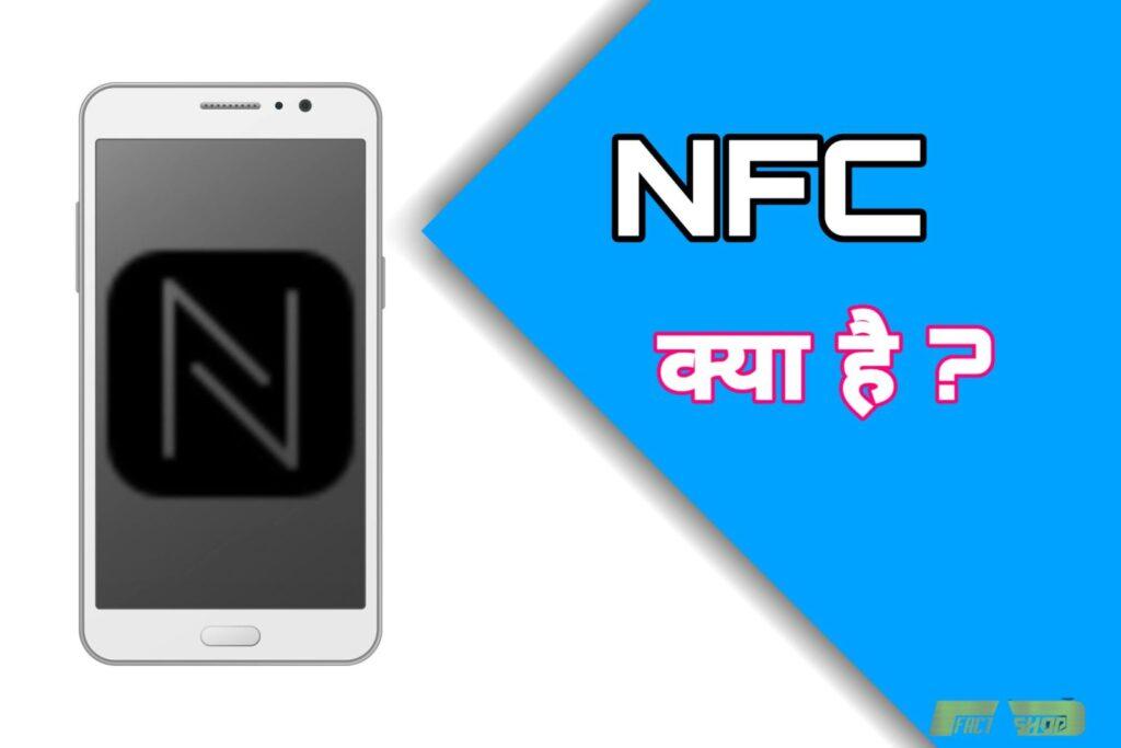 nfc-kya-hai-hindi